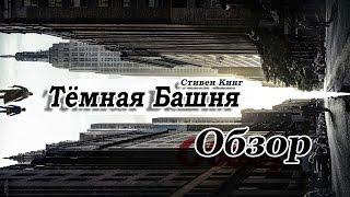Тёмная башня - Русский ОБЗОР Трейлера (2017)
