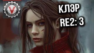 Обитель Зла Вспышки - Resident Evil 2. Сценарий Клэр #3