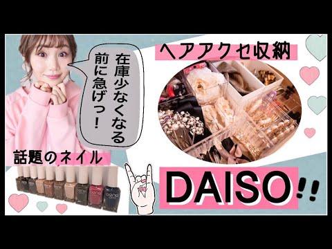 【ダイソー購入品】バレンタインの用意・ヘアアクセ収納・話題の商品大量買い♡
