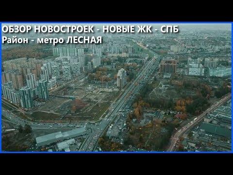 ОБЗОР ИНТЕРЕСНЫХ НОВОСТРОЕК СПБ - Район метро Лесная