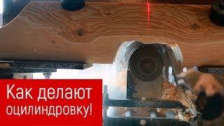 Производство бревна. Строительство домов в Москве. Ханстрой
