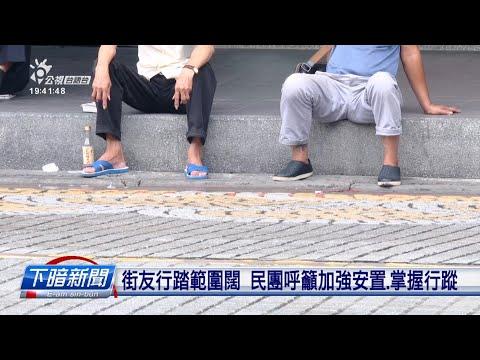 臺北14位街友確診 林立青:應加強安置.追行蹤