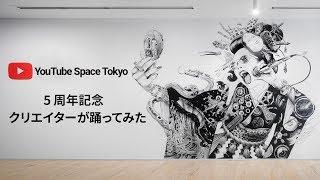 YouTube Space Tokyo 5 周年記念「スペースで踊ってみた」 thumbnail