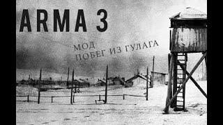 Смотреть клип Arma 3 Побег РёР· ГУЛАГа онлайн