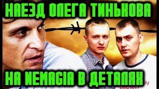 Наезд Олега Тинькова на NEMAGIA в деталях