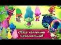 Обзор коллекции тролластиков Имена всех тролластиков Игрушки по мультфильму Тролли Trolls mp3