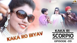 काका रो ब्याव - काका री स्कॉर्पिओ KAKA BHATIJA COMEDY PART 09  || काका भतीजा कॉमेडी शो-9