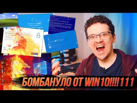 Люто бомбит от Windows 10!!!!111 😡🔥🔥🔥