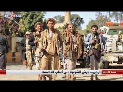 اليمن.. جيش الشرعية على أعتاب العاصمة  - نشر قبل 1 ساعة
