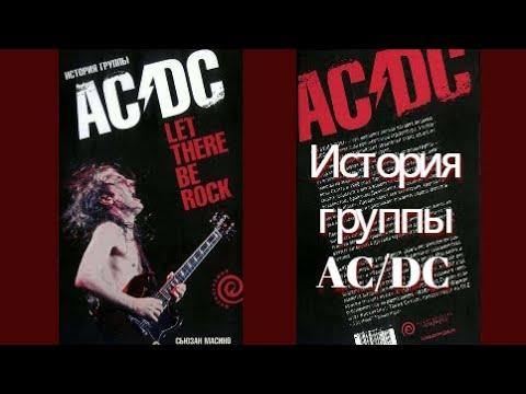 "AC/DC: История группы - Let There Be Rock! Аудиокнига. 1200 фото! Автор: Сьюзан Масино. ""AC/DC""."