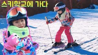 라임 스키학교에 가다! 홍천 대명비발디파크 스키장 겨울 가족여행 LimeTube & Toy 라임튜브