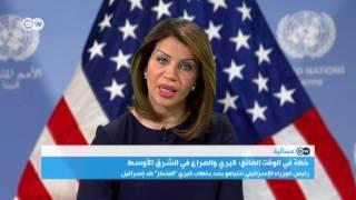 كيري والشرق الأوسط – خطة سلام في الوقت بدل الضائع