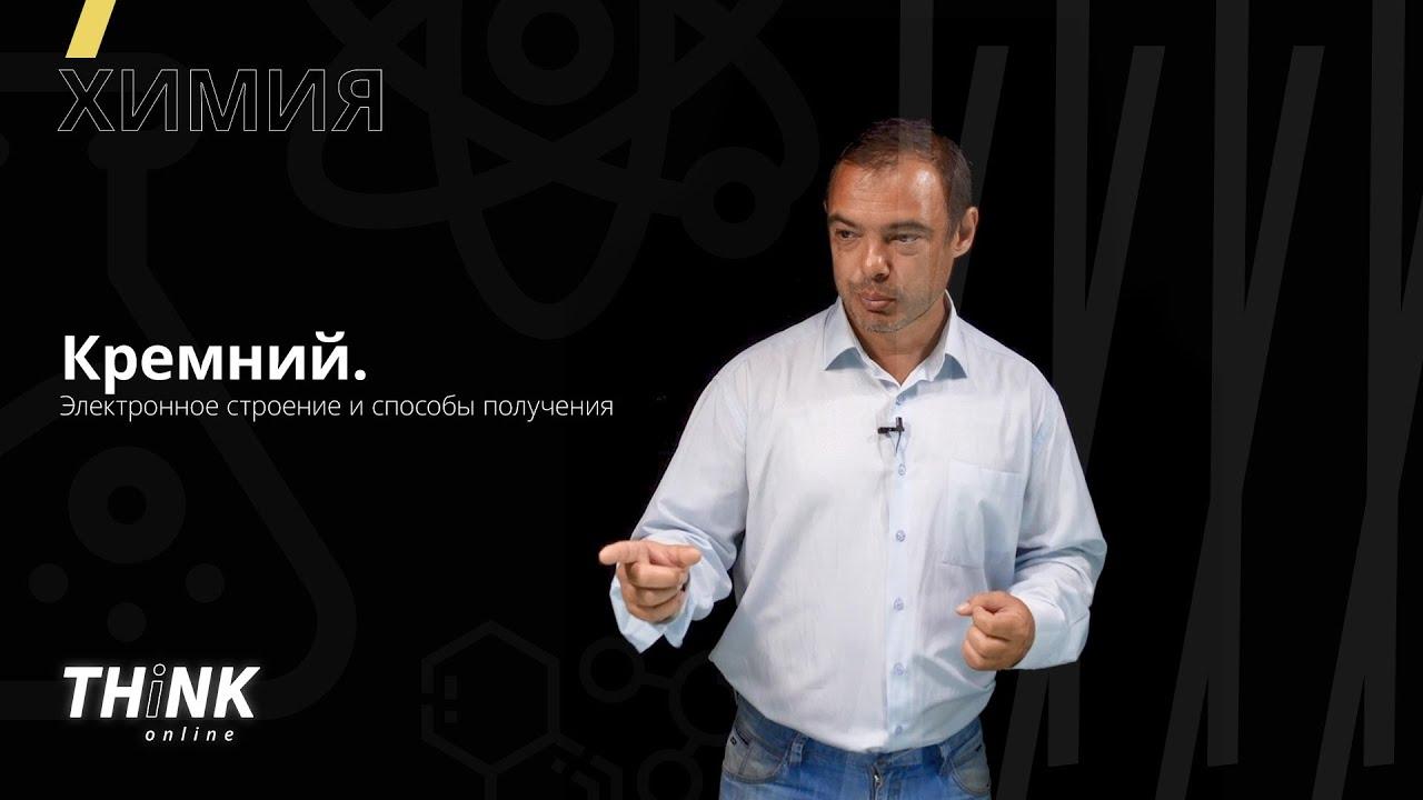 Кремний. Электронное строение и способы получения | Химия