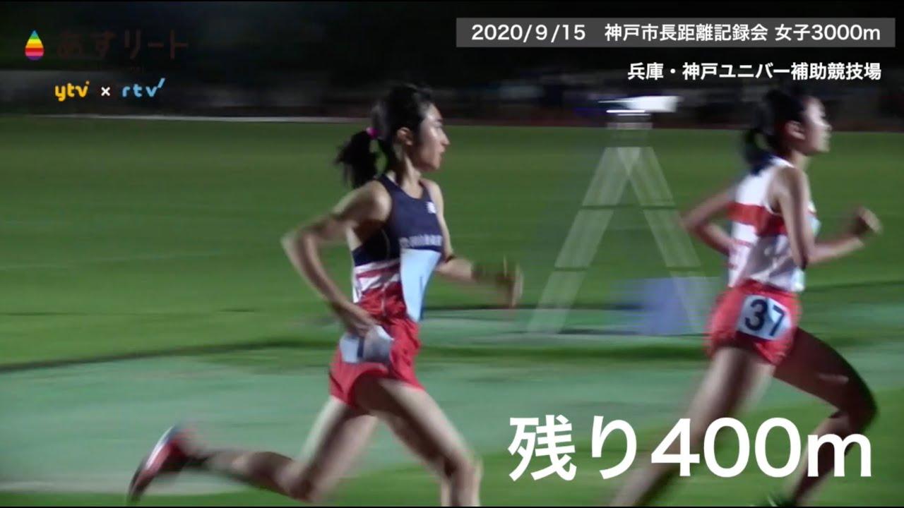 【陸上/女子3000m】田中希実 驚異のラスト400m!1500mトライアルの1時間後に3000m 【あすリートチャンネル】