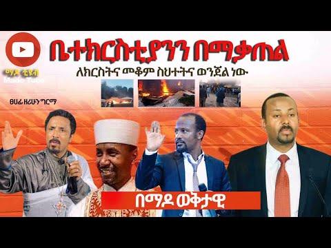 ቤተክርስቲያንን በማቃጠል ለክርስትና  መቆም ስህተትና ወንጀል ነው Ethiopian Documentary  2020