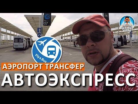 Как доехать с севастополя до аэропорта симферополя