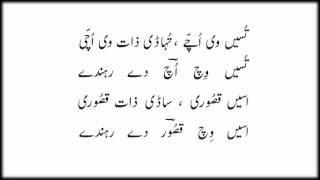 bulleh shah: punjabi poetry: pathaney khan  بُلہے شاہ: کلام: پٹھانے خان