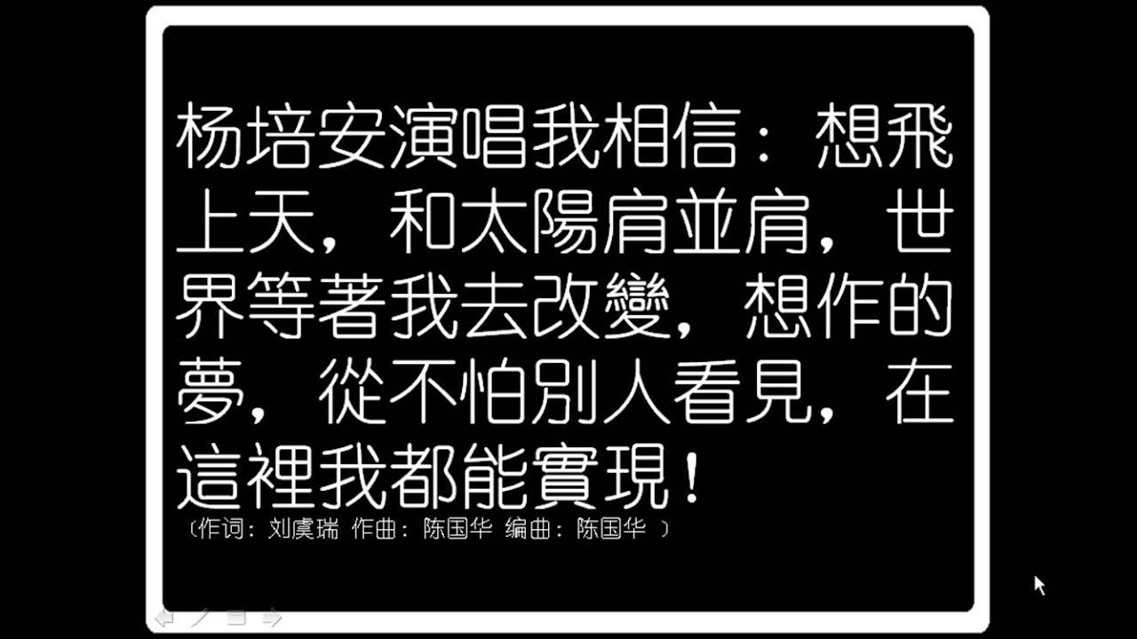 杨培安 我相信_一句歌词正能量MV1:杨培安我相信 - YouTube