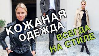 видео С чем носить кожаные легинсы: 50 модных образов (фото)