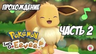 [Pokemon Let's Go Eevee] Прохождение, часть 2 - Начало путешествия