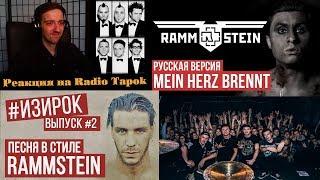 Rammstein - Mein Herz Brennt   РЕАКЦИЯ   Песня в стиле Rammstein   RADIO TAPOK - Потрошитель