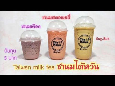 ชานมไต้หวัน (แกะสูตรร้านชา19บาท) Taiwan milk tea Bubble milk tea #ช้างทอง