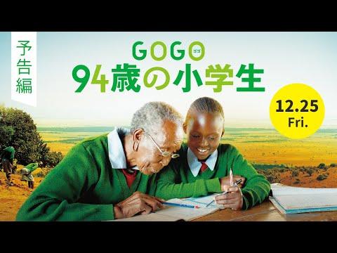『GOGO(ゴゴ) 94歳の小学生』予告編