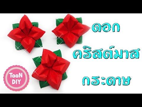 ดอกคริสต์มาสจากกระดาษ ดอกไม้กระดาษติดบอร์ด ตกแต่งบอร์ด chirstmas flower paper   折纸花 花摺紙 --TooNDIY