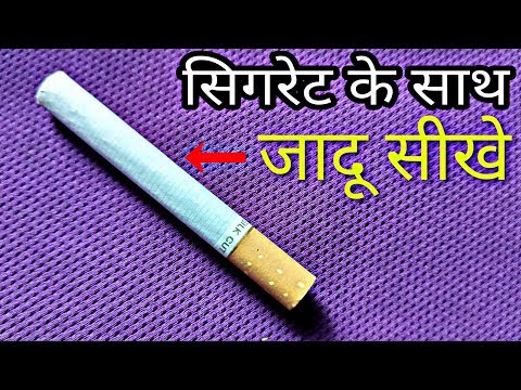 सिगरेट के साथ जादू सीखे | Magic trick with a cigarette revealed in hindi