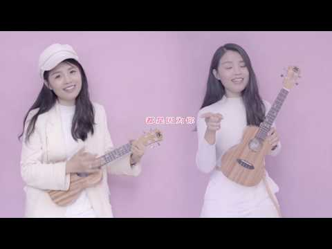 #烏克麗麗 #ukulele By2《愛的雙重魔力》尤克裡裡彈唱
