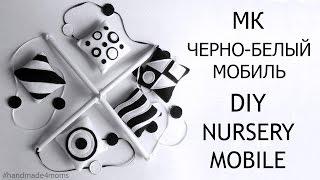 видео Мобиль на кроватку для новорожденных своими руками из фетра