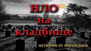 ИСТОРИИ НА НОЧЬ. НЛО на кладбище. Рассказы очевидцев. ZVOOK