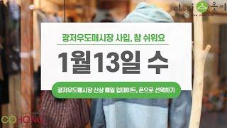 01월13일 신상 358컷   중국 광저우 싸허도매시장…