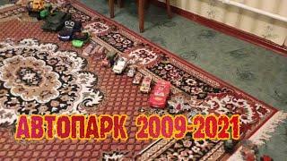 АВТОПАРК 2009-2021| Вспомним былое.| Все авто, модели автомобили.| Сборка за 12 лет.