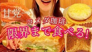 【コメダ珈琲】ケーキ全種類!限界食い!ポテサラトースト他【スイーツちゃんねるあんみつ】