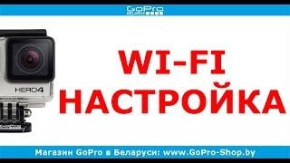 GoPro WiFi налаштування і підключення до телефону by gopro-shop.by