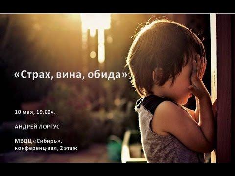 Страх, вина, образа - о. Андрей Лоргус