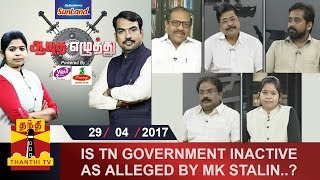 Aayutha Ezhuthu 06-05-2017  Will AIADMK Internal Issues lead to Elections? – Thanthi TV Show