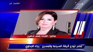 إلهام شاهين تبكي رجاء الجداوي: كنت بقولها ماتخدنيش في حضنك