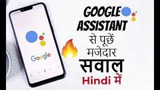Funny Talk To Google Assistant Hindi - google assistant hindi me kaise use kare