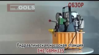 ГНС 08МН3Э5 ETOOLS™ Насосная станция с электроприводом(Насосная станция с электроприводом - оптимальное техническое решением для одновременного подключение..., 2016-11-02T06:51:08.000Z)