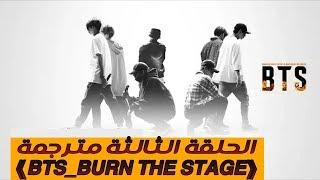 الحلقة الثالثة من  BTS_BURN THE STAGE مترجمة كاملة