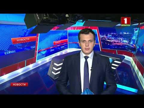 """""""Новости. Сейчас""""/ 13:00/ 21.08.2019"""