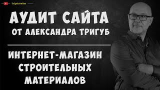 видео интернет-магазин отделочных материалов в Севастополе