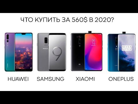 Какой смартфон купить до 35000 рублей 560$? 215000 тенге?