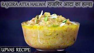 Upvas Special Halwa   राजगिरे के आटे का हलवा   Rajgira Atta Halwa   Vrat Navratri Recipes