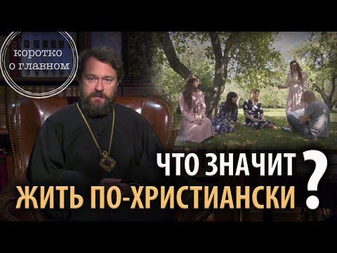 Что значит жить по-христиански? 10 тезисов митрополита Илариона. Цикл «Христианская нравственность»