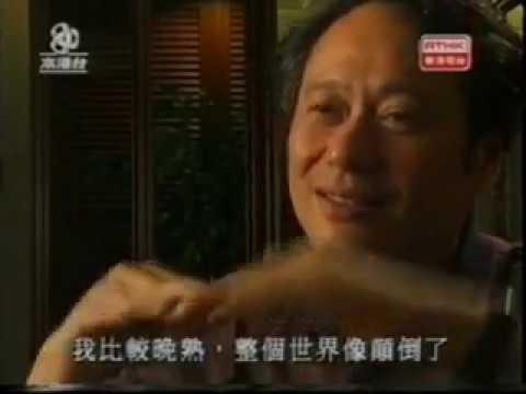原來台灣是壞人 李安 Ang Lee Taiwan China KMT Communist