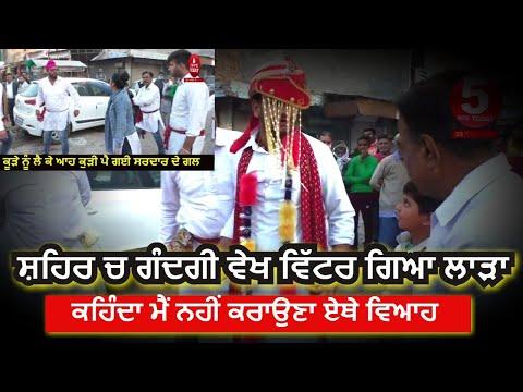 Navjot Singh Sidhu Fails Abohar Still Unclean À¤¨à¤µà¤œ À¤¤ À¤¸ À¤¹ À¤¸ À¤¦ À¤§ À¤• À¤— À¤¦ À¤² À¤¯ À¤— À¤µ À¤†à¤œ À¤ À¤— À¤¦ Youtube