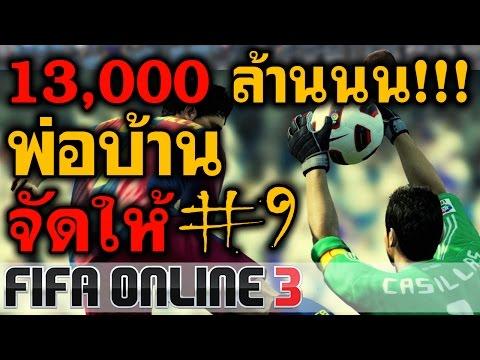 FIFA Online 3 พ่อบ้านจัดให้ #9 ทีม 13,000 ล้าน + สต๊าฟสายโกง ทีมคุณหนุ่ม